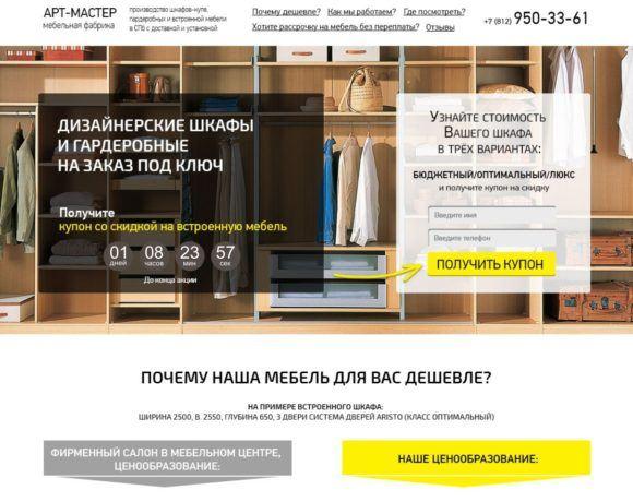 Сайт Шкафы-купе на заказ