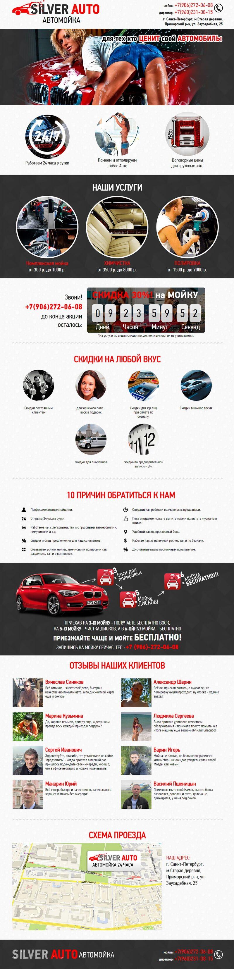 Сайт автомойки