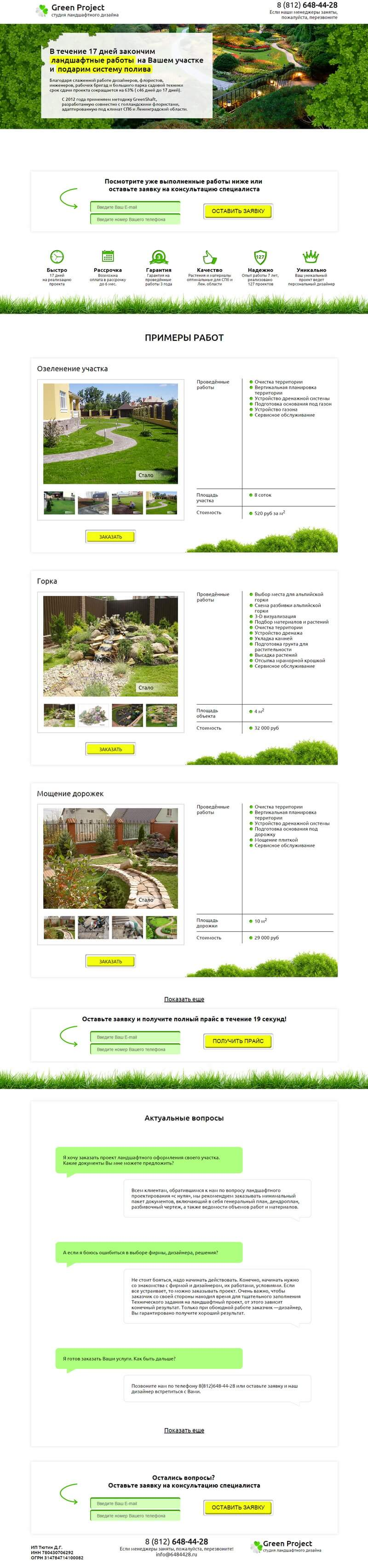 Сайт Ландшафтный дизайн