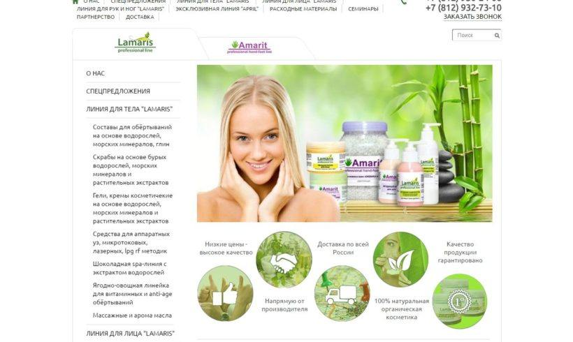 Сайт производителя косметики