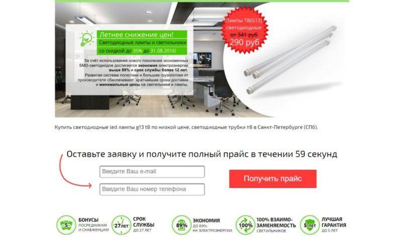 Сайт светодиодные лампы