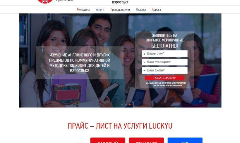 Сайт школы английского
