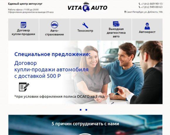 Единый центр автоуслуг