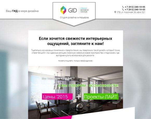 Сайт студии дизайна интерьера