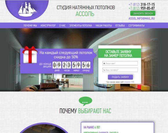 Сайт студии натяжных потолков