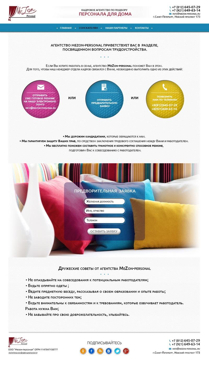 Сайт агентства домашнего персонала