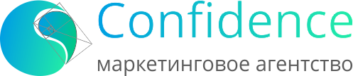 Маркетинговое агентство Confidence (Конфиденс)