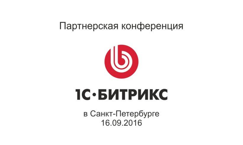 Партнерская конференция 1С-Битрикс в Санкт-Петербурге 16.09.2016
