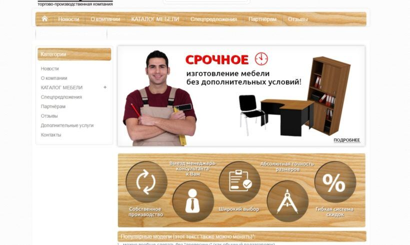 Производство оф. и торговой мебели