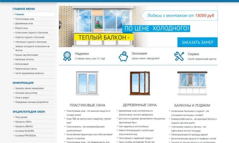 Сайт пластиковые окна