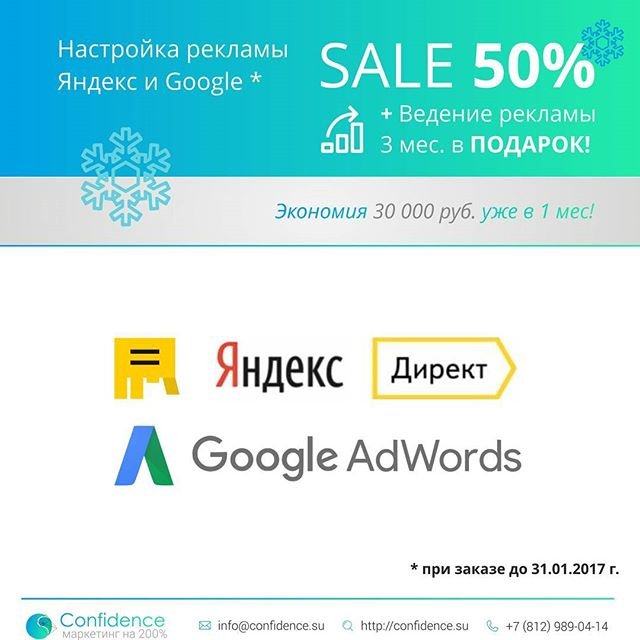 Первая распродажа года SALE 50% на настройку рекламы в ЯндексДирект и Google AdWords, а ведение рекламы 3 мес. в ПОДАРОК!(до 31.01.2017)Начните Новый год с увеличения продаж! Оставьте заявку:http://confidence.su(активная ссылка в профиле)Или свяжитесь другим способом: +7(812) 989-04-14 +7(952) 285-26-26 e-mail: info@confidence.su vk.com/makarin.yuri#маркетинг #яндексдирект #конфиденс #confidence #макарин #sale #настройкарекламы #директ #adwords #googleadwords #созданиесайтов #сайтыспб #выводвтоп #seo #разработкаипродвижение #продвижениесайтов #бизнесспб #бм #бк #времяденьги #увеличениепродаж