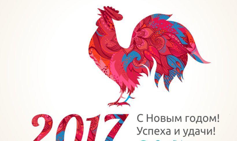 С Новым 2017 годом!