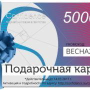 Всем влюбленным в подарок 5000 руб.