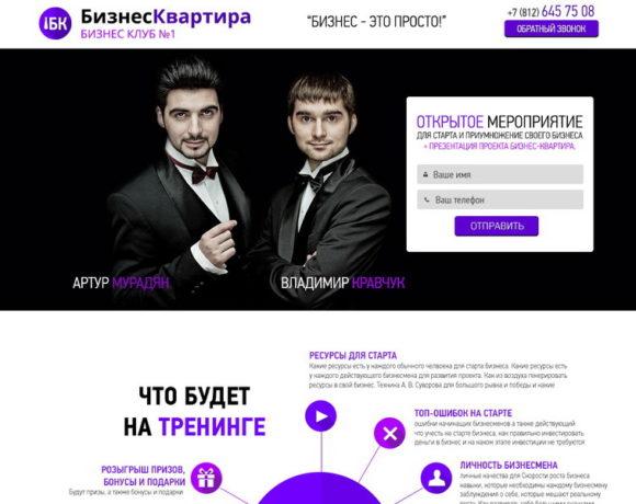 Сайт бизнес школы