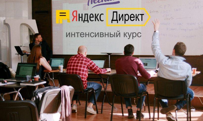 Легкий Яндекс Директ. Практический курс-тренинг 29-30.04.17 (СБ-ВС)