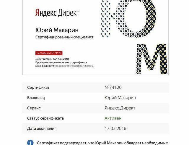 Получил свежий сертификат специалиста Яндекс Директ