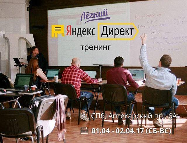 Уже в эти СБ-ВС тренинг «Легкий Яндекс.Директ 3.0»!