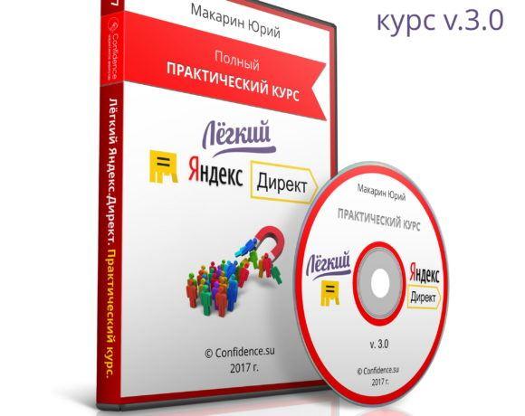 Обновили практический курс «Легкий Яндекс.Директ 3.0»