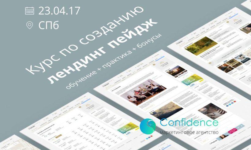 Уже 23.04.17 (ВС) пройдёт интенсивный тренинг по созданию Лендинг-пейдж!