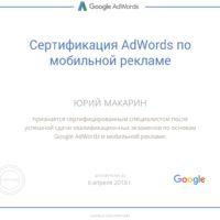 Пришло время обновить сертификаты Google AdWords.