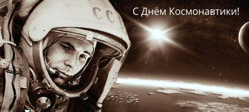 день космонавтики, cosmonautics day, 12 апреля
