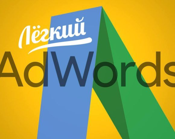 Курс Google AdWords