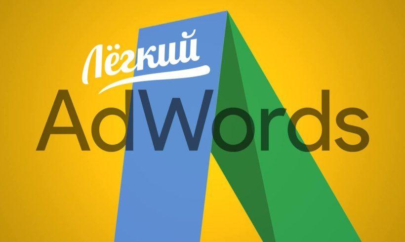 Легкий Google AdWords. Практический курс-тренинг