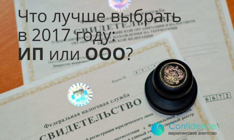 Что лучше в 2017 году: ООО или ИП?