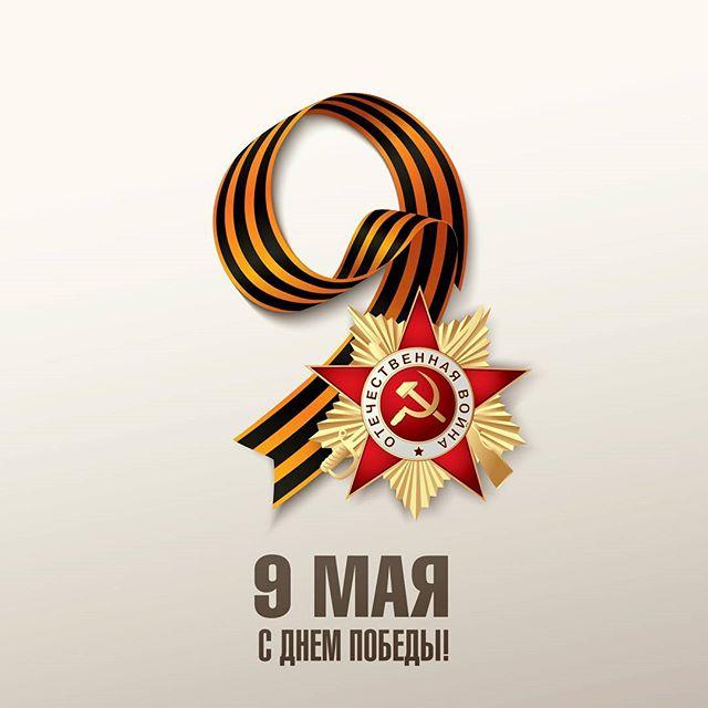 С Днём Победы!Мира, счастья и добра!#9мая #деньпобеды #помнимгордимся #спасибодедузапобеду #георгиевскаялента