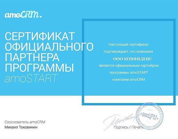 Получили сертификат партнера amoCRM