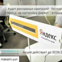Летнее предложение! 3000 руб. на Яндекс.Директ
