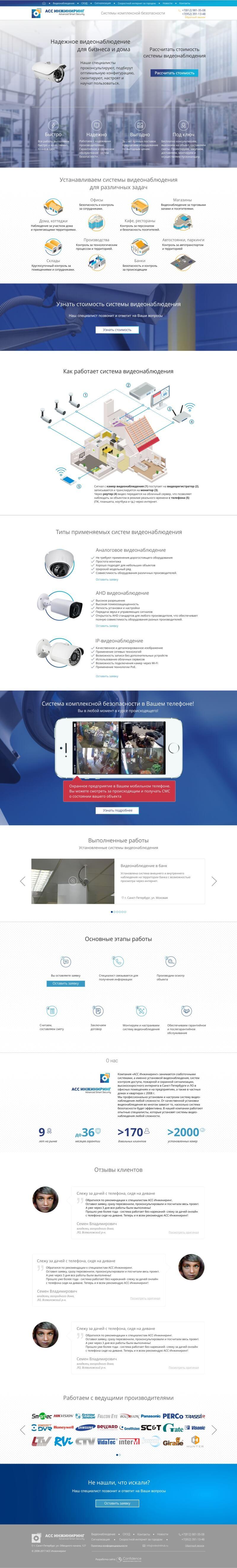 Сайт видеонаблюдение, системы безопасности