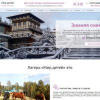 Сайт Детского Лагеря
