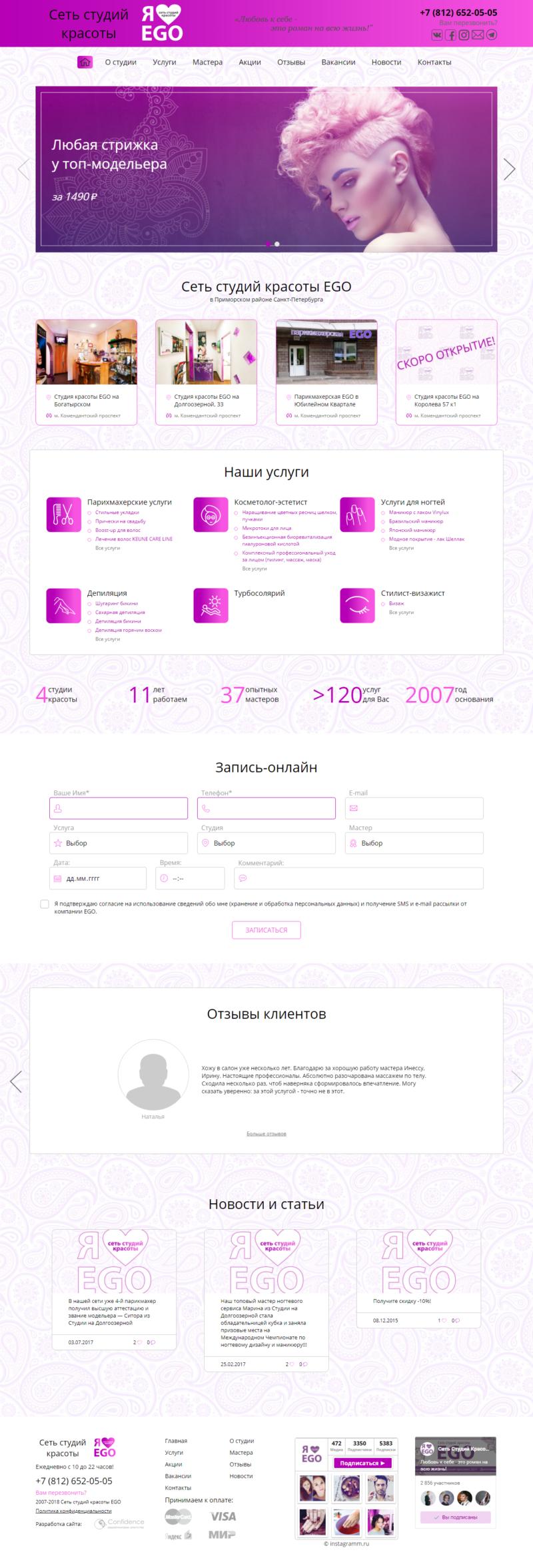 Сайт сети салонов красоты