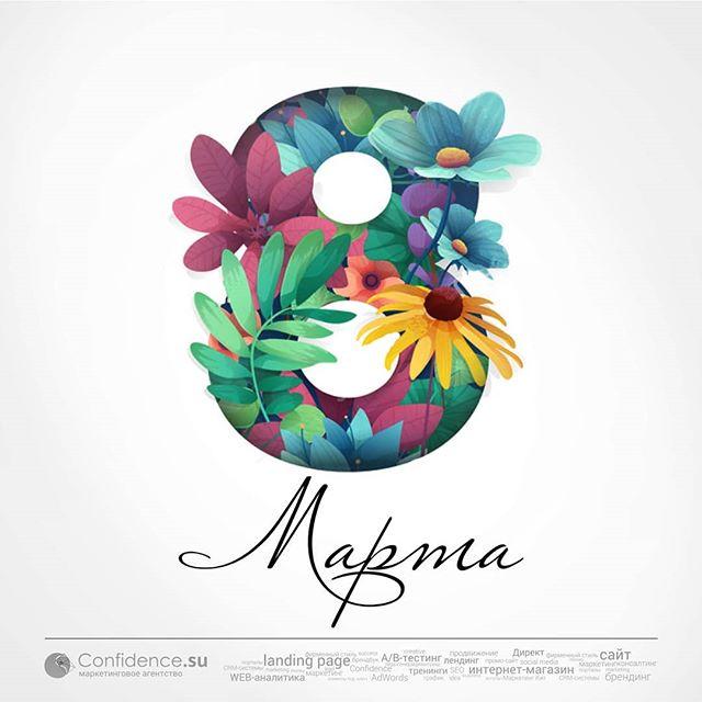 Милые женщины с праздником Весны!Счастья, здоровья, любви и красоты!#8march #8marta #8марта #8mart #confidence #будьтепрекрасны #счастьяилюбви@Confidence. Маркетинговое агентство