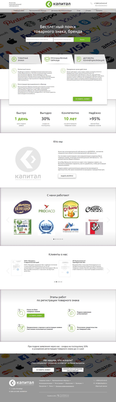 Лендинг-пейдж Регистрация товарных знаков