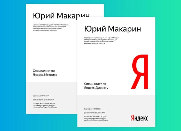Прошел очередную сертификацию по Яндекс.Директ и Яндекс.Метрике.