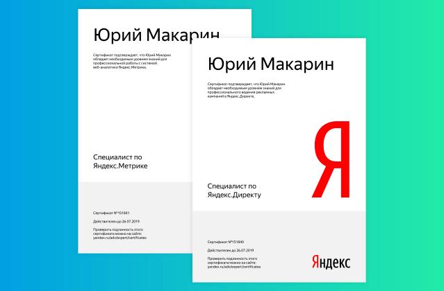 сертификат специалист яндекс директ 2018