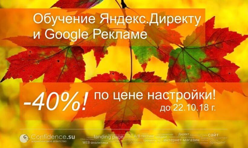 Жаркие октябрьские скидки!