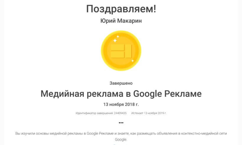 Сертификация Google Ads 2018