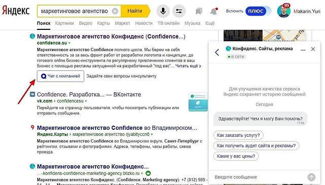 Яндекс-чат. Чат с компанией на поиске Яндекса.