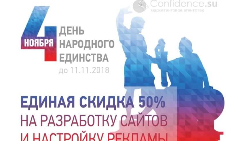 50% единая скидка на сайты и рекламу