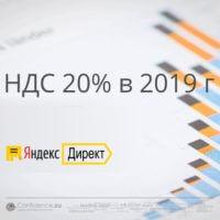 НДС 20% в Яндекс.Директ в 2019 г.