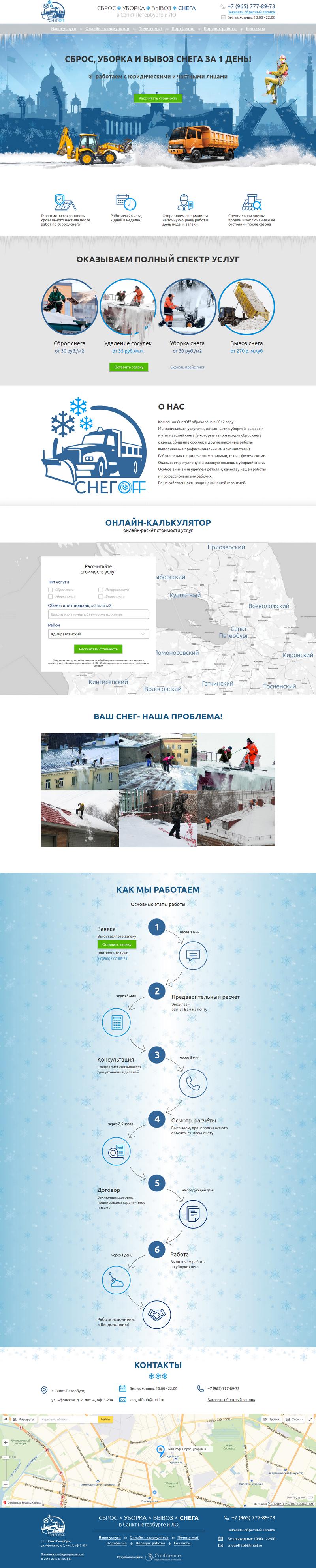 Сайт лендинг-пейдж Сброс, уборка, вывоз снега