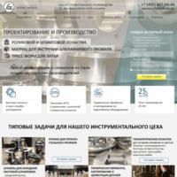 Сайт лендинг-пейдж Производственной компании
