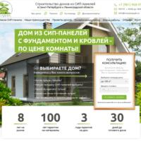 Сайт лендинг-пейдж Строительство домов из СИП-панелей