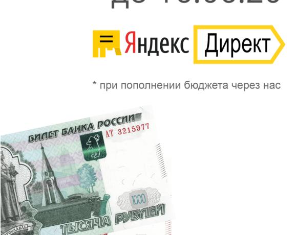 Бонус от 1000 р на Яндекс.Директ!